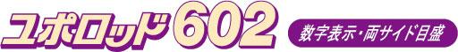 602ロゴ
