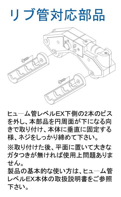 リブ管対応部品説明